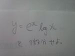 微分教科書指数対数DSC_0012.jpg
